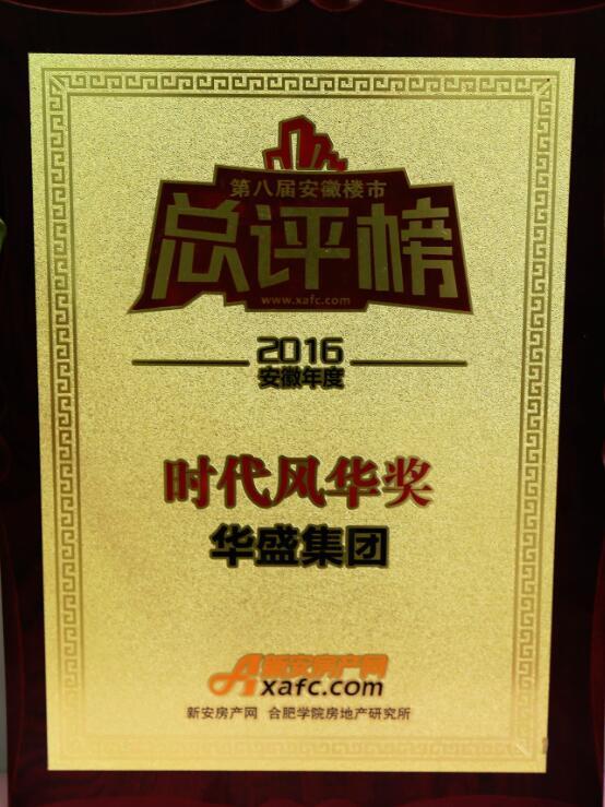 2016年度安徽年度时代风华奖(楼市总评榜)