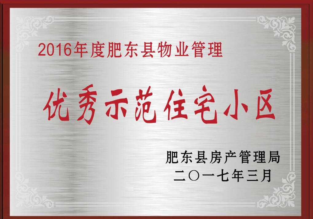 2017年合肥市文明示范小区-02