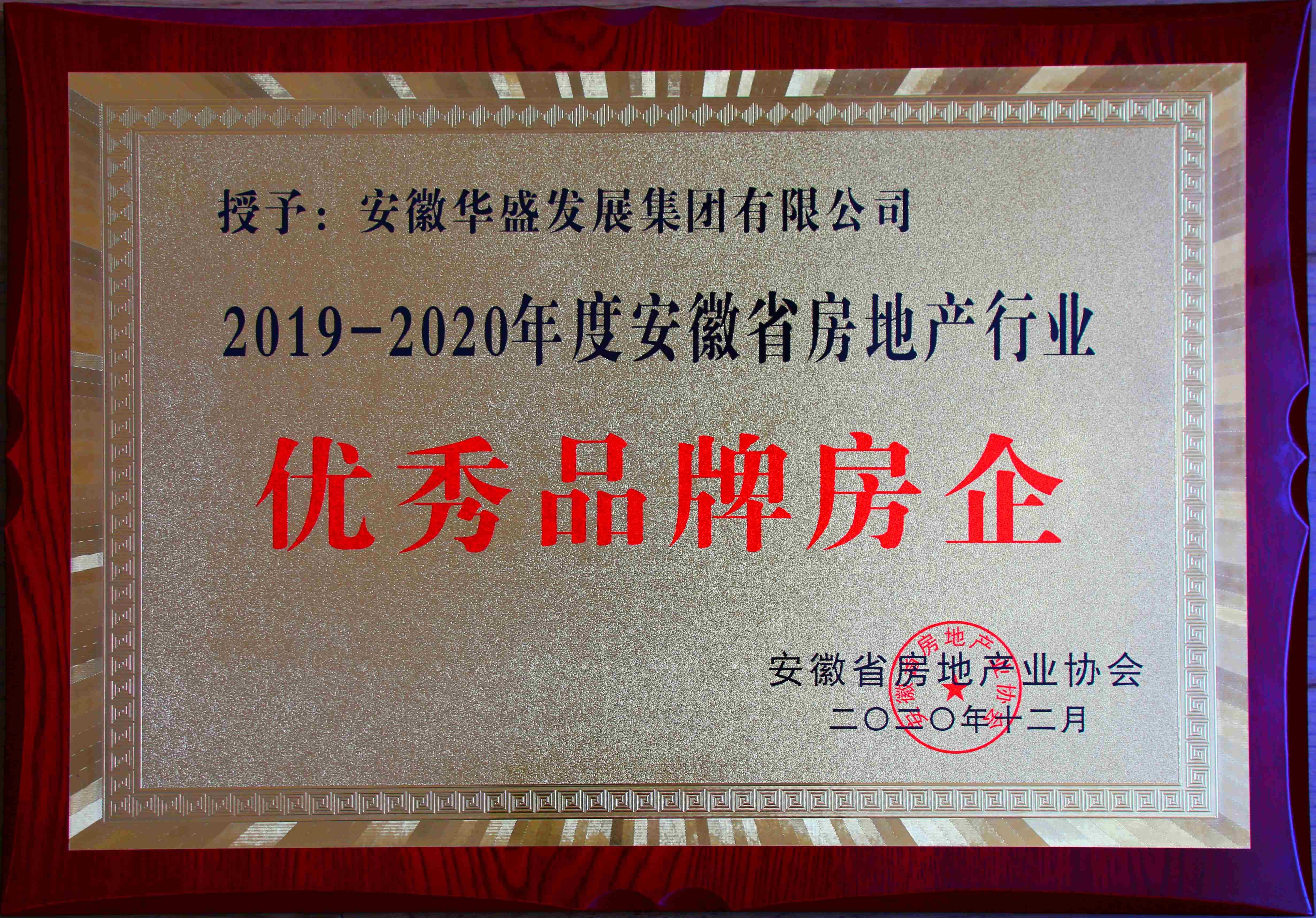 2019-2020年度安徽省房地产行业优秀品牌房企