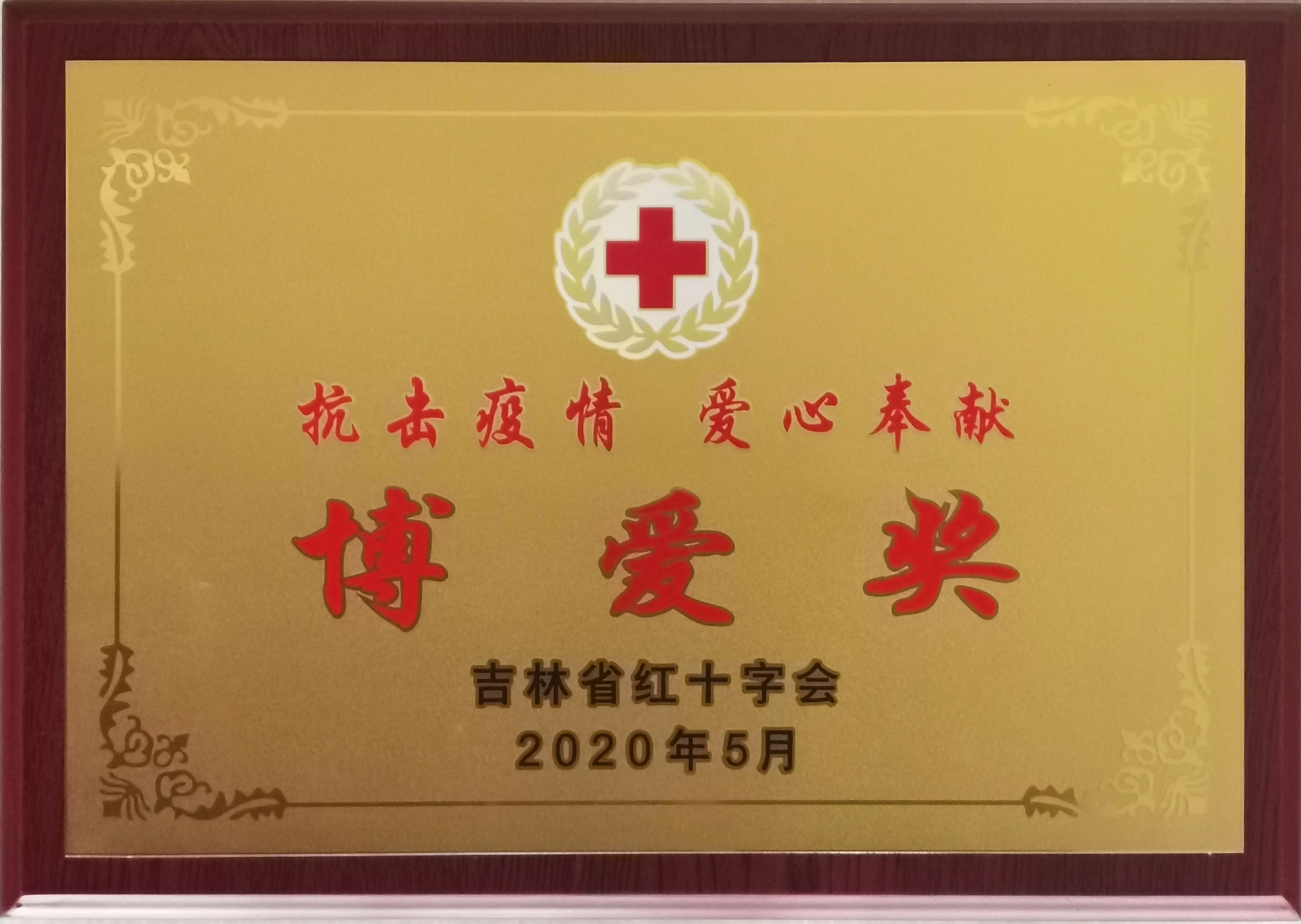 2020年吉林省红十字会博爱奖