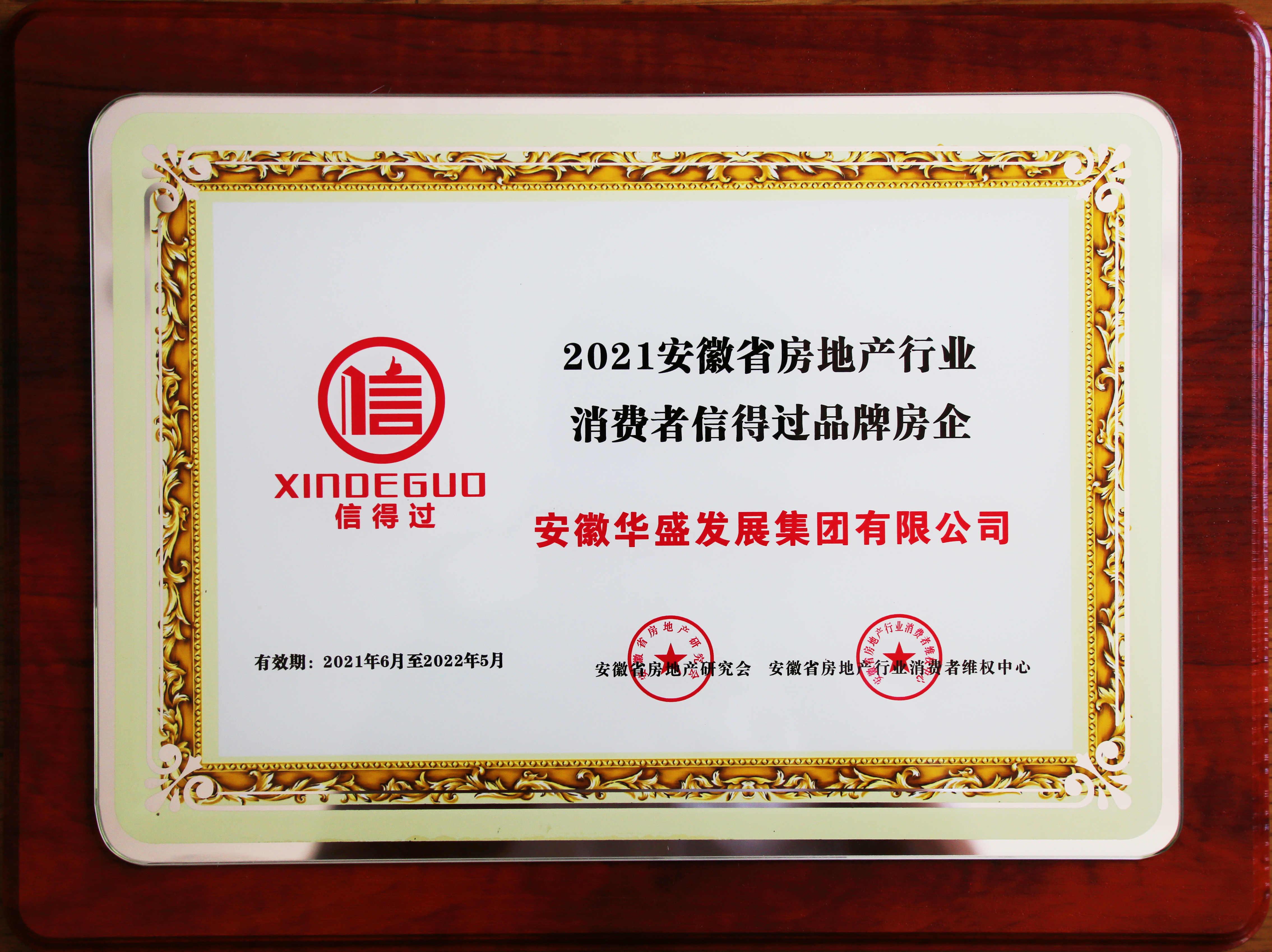 2021年安徽省房地产行业消费者信得过品牌房企